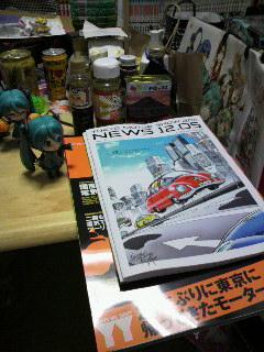 モーターショーニュースは日刊。